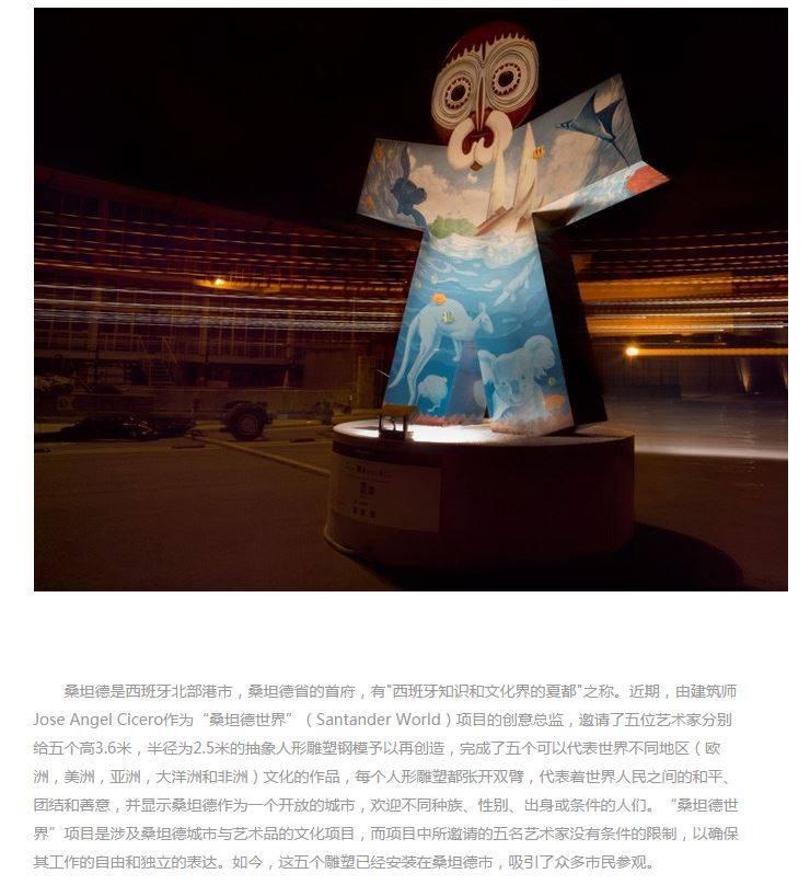 Web de la Comisión de Arte Público Asociación de Gestión Cultural de China)